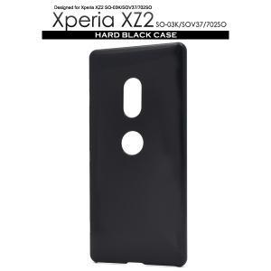 エクスぺリア スマホケース Xperia XZ2 SO-03K/SOV37/702SO用ハードブラックケース スマホカバー ソニー エクスぺリア エックスゼット2 watch-me