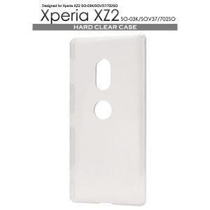 エクスぺリア スマホケース Xperia XZ2 SO-03K/SOV37/702SO用ハードクリアケース ソニー エクスぺリア エックスゼット2 watch-me