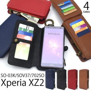 スマホケース Xperia XZ2 SO-03K/SOV37/702SO用 カード収納&ファスナーポケット付き手帳型ケース スマホカバー ソニー エクスぺリア エックスゼット2|watch-me