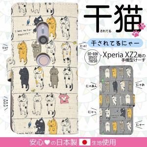 エクスぺリア スマホケース Xperia XZ2 SO-03K/SOV37/702SO用 干されてる猫手帳型ケース スマホカバー エクスぺリア エックスゼット2 watch-me