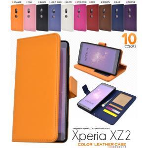 エクスぺリア スマホケース Xperia XZ2 SO-03K/SOV37/702SO用手帳型 カラーレザー手帳型ケース スマホカバー エクスぺリア エックスゼット2 watch-me