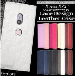 スマホケース アウトレット販売Xperia XZ2 SO-03K/SOV37/702SO用手帳型レースデザインレザーケース フラップ無 スマホカバー エクスぺリア エックスゼット2 watch-me