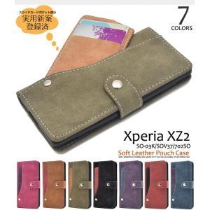 エクスぺリア スマホケース Xperia XZ2 SO-03K/SOV37/702SO用Xperia XZ2用スライドカードポケット手帳型ケース スマホカバー エクスぺリア エックスゼット2 watch-me