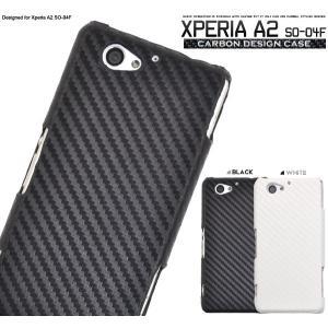 Xperia A2 SO-04F用 カーボンデザインケース docomo エクスペリア エース2 SO-04F スマホケース スマホカバー|watch-me