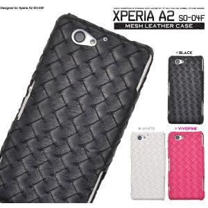 Xperia A2 SO-04F用 メッシュレザーデザインケース docomo エクスペリア エース2 SO-04F スマホケース スマホカバー|watch-me
