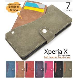 エクスぺリア スマホケース Xperia X Performance用 スライドカードポケットソフト...