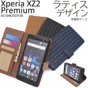 エクスぺリア スマホケース Xperia XZ2 Premium SO-04K/SOV38用 ラティスデザイン手帳型ケース 手帳型ケース ソニー エクスぺリア XZ2 プレミアム スマホカバー|watch-me