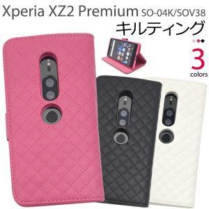 エクスぺリア スマホケース Xperia XZ2 Premium SO-04K/SOV38用 キルティングレザー手帳型ケース ソニー エクスぺリア XZ2 プレミアム スマホカバー|watch-me