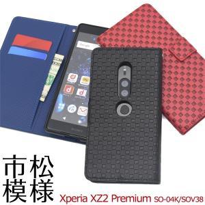 エクスぺリア スマホケース Xperia XZ2 Premium SO-04K/SOV38用 市松模様デザイン手帳型ケース ソニー エクスぺリア XZ2 プレミアム スマホカバー|watch-me