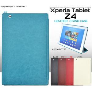 タブレット ケース カバー Xperia Z4 Tablet用 レザースタンドケース docomo SO-05G au SOT31 エクスペリアタブ|watch-me