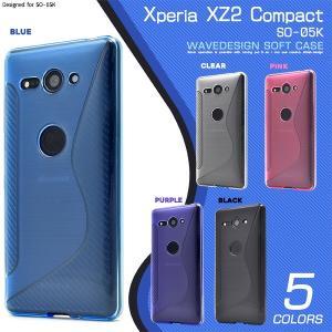 スマホケース Xperia XZ2 Compact SO-05K用ウェーブデザインラバーケース ソニー エクスぺリア XZ2 コンパクト スマホカバー|watch-me