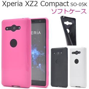 スマホケース Xperia XZ2 Compact SO-05K用 カラーソフトケース ソニー エクスぺリア XZ2 コンパクト スマホカバー|watch-me