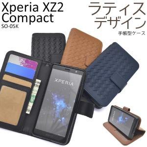 エクスぺリア スマホケース Xperia XZ2 Compact SO-05K用 ラティスデザイン手帳型ケース ソニー エクスぺリア XZ2 コンパクト スマホカバー|watch-me