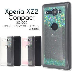 エクスぺリア スマホケース Xperia XZ2 Compact SO-05K用 グラデーションラメハードケース ソニー エクスぺリア XZ2 コンパクト スマホカバー|watch-me