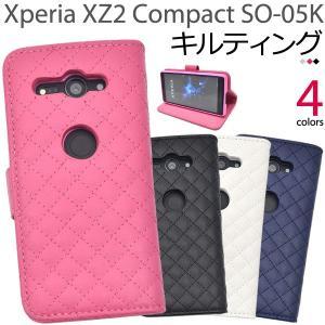 スマホケース Xperia XZ2 Compact SO-05K用キルティングレザー手帳型ケース ソニー エクスぺリア XZ2 コンパクト スマホカバー|watch-me