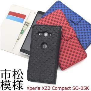 エクスぺリア スマホケース Xperia XZ2 Compact SO-05K用 市松模様デザイン手帳型ケース ソニー エクスぺリア XZ2 コンパクト スマホカバー|watch-me