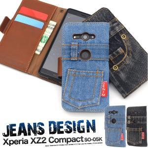 エクスぺリア スマホケース Xperia XZ2 Compact SO-05K用 ジーンズデザイン手帳型ケース ソニー エクスぺリア XZ2 コンパクト スマホカバー|watch-me