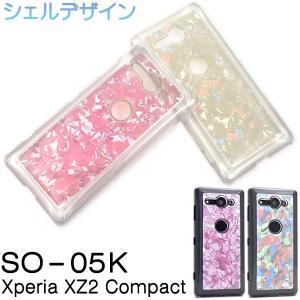 エクスぺリア スマホケース Xperia XZ2 Compact SO-05K用 シェルデザインハードケース ソニー エクスぺリア XZ2 コンパクト スマホカバー|watch-me
