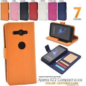 スマホケース Xperia XZ2 Compact SO-05K用カラーレザー手帳型ケース ソニー エクスぺリア XZ2 コンパクト スマホカバー|watch-me