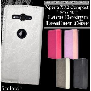 スマホケース Xperia XZ2 Compact SO-05K用レースデザインレザー手帳型ケース ソニー エクスぺリア XZ2 コンパクト スマホカバー|watch-me