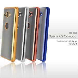 スマホケース Xperia XZ2 Compact SO-05K用メタリックバンパーソフトクリアケース ソニー エクスぺリア XZ2 コンパクト スマホカバー|watch-me