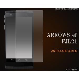 ARROWS ef FJL21用 反射防止液晶保護シール (富士通 アローズ ef FJL21)|watch-me