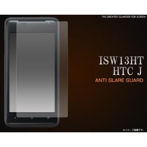 HTC J ISW13HT用 反射防止液晶保護シール for au HTC J ISW13HT|watch-me