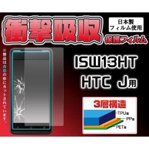 【在庫処分セール】 1.2mの高さから落下しても割れません HTC J ISW13HT用 衝撃吸収液晶保護シール for au HTC J ISW13HT|watch-me