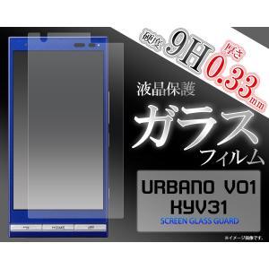 【メール便限定送料無料】  URBANO V01 KYV31用 液晶保護ガラスフィルム au アルバーノ V01|watch-me