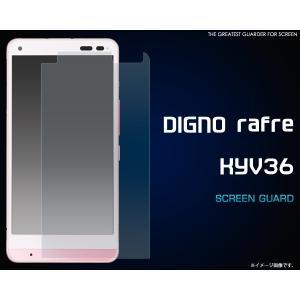 フィルム DIGNO rafre KYV36用 液晶保護シール au ディグノラフレ KYV36 スクリーンガード 保護フィルム|watch-me