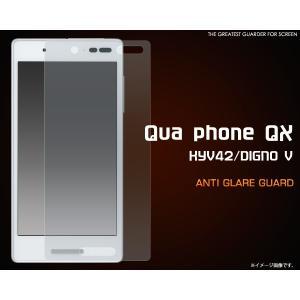 フィルム Qua phone QX KYV42/DIGNO V用 反射防止液晶保護シール|watch-me