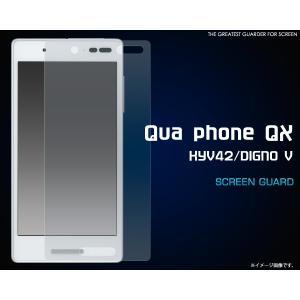 フィルム Qua phone QX KYV42/DIGNO V用 液晶保護シール|watch-me