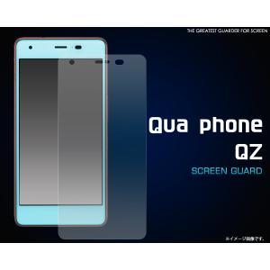 フィルム Qua phone QZ用液晶保護シール|watch-me