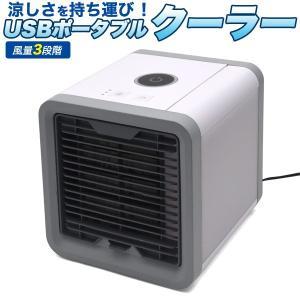 卓上 USB冷風機 USBポータブルクーラー 熱中症対策 オフィス 勉強 デスク 据え置き 水で冷やすから快適温度|watch-me