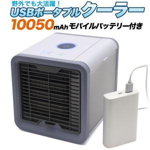モバイルバッテリー付 USBポータブルクーラー卓上 USB冷風機 USBポータブルクーラー 熱中症対策 オフィス 勉強 デスク 据え置き 水で冷やすから快適温度|watch-me