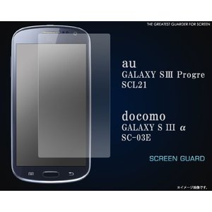 フィルム au GALAXY SIII Progre SCL21/docomo GALAXY S III α SC-03E用 液晶保護シール ギャラクシーS3 アルファ/プログレ|watch-me