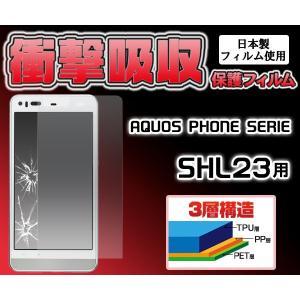 【在庫処分セール】 AQUOS PHONE SERIE SHL23用 衝撃吸収保護シール for au アクオス フォン セリエ SHL23 スクリーンガード|watch-me