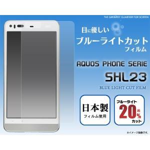 AQUOS PHONE SERIE SHL23用 ブルーライトカット液晶保護シール for au アクオス フォン セリエ SHL23 スクリーンガード|watch-me