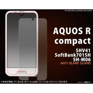 フィルム AQUOS R compact反射防止液晶保護シール アクオス アール コンパクト au SHV41/ソフトバンク 701SH/docomo SH-M06|watch-me