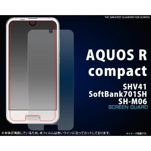 フィルム AQUOS R compact 用液晶保護シール アクオス アール コンパクト au SHV41/ソフトバンク 701SH/docomo SH-M06|watch-me