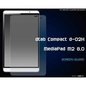 フィルム dtab Compact d-02H/MediaPad M2 8.0用 液晶保護フィルム docomo ディータブ コンパクト/ファーウェイ メディアパッド|watch-me