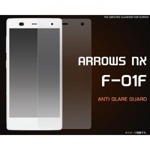 ARROWS NX F-01F 反射防止液晶保護シール docomo アローズ エヌエックス F-01F スクリーンガード|watch-me