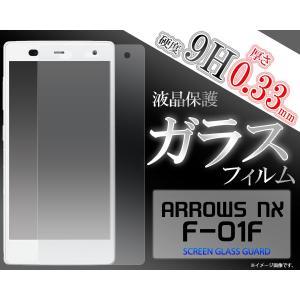 【メール便限定送料無料】  ARROWS NX F-01F用 液晶保護ガラスフィルム docomo アローズ エヌエックス F-01F スクリーンガード|watch-me