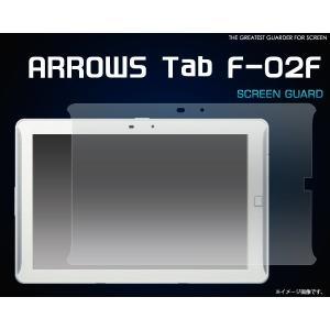 フィルム ARROWS Tab F-02F/FJT21用 液晶保護シール docomo F-02F/au FJT21 アローズタブ