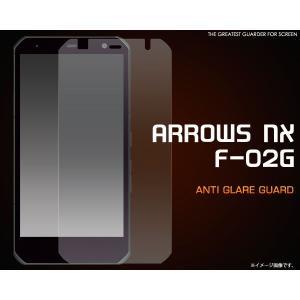 ARROWS NX F-02G用 反射防止液晶保護シール docomo アローズNX F-02G スクリーンガード 保護フィルム|watch-me