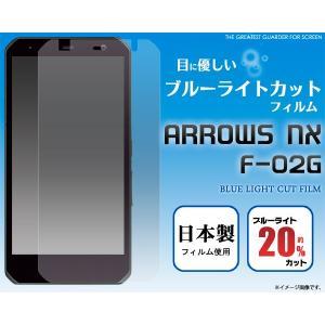 ARROWS NX F-02G用 ブルーライトカット液晶保護シール docomo アローズNX F-02G スクリーンガード 保護フィルム|watch-me