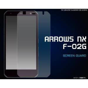 ARROWS NX F-02G用 液晶保護シール docomo アローズNX F-02G スクリーンガード 保護フィルム|watch-me