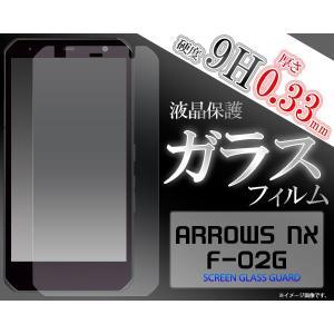 【メール便限定送料無料】  ARROWS NX F-02G用 液晶保護ガラスフィルム docomo アローズNX F-02G スクリーンガード 保護フィルム|watch-me