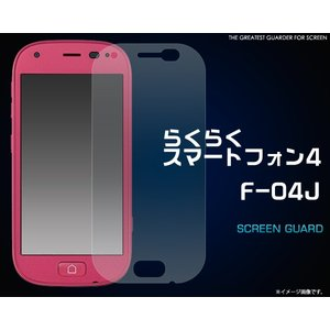2017年2月10日発売 らくらくスマートフォン4 F-04J NTTドコモ   2018年2月28...