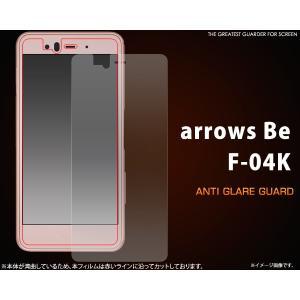 フィルム arrows Be F-04K用反射防止液晶保護シール ドコモ アローズビー F-04K|watch-me